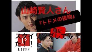 LIPPS吉祥寺annex店・副店長 森下 祥平が 超人気俳優 山崎賢人さんの ド...
