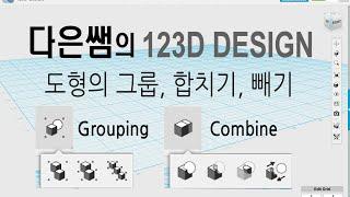 4. 다은쌤의 123D Design - 도형(Solid)의 그룹, 합치기, 빼기