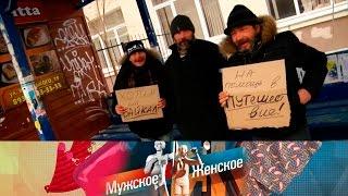 Мужское / Женское - Астраханские артистократы. Выпуск от10.03.2017