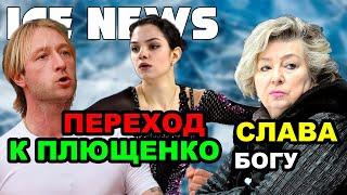 Евгения Медведева возможно ПЕРЕЙДЁТ к ПЛЮЩЕНКО Почему молчит ГОРШКОВ ТАРАСОВА благодарит бога