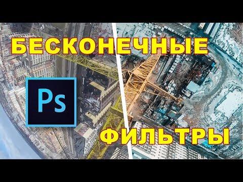 Бесконечные фильтры в фотошоп для обработки ваших фотографий