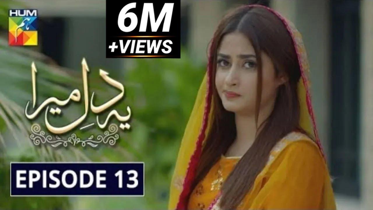 Download Ye Dil Mera   Episode 13   Ahad Raza Mir & Sajal Aly   HUM Dramas
