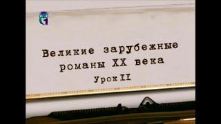 Литература ХХ века. Урок 11. Умберто Эко. Имя розы