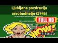 [ [BEST MEMORIES] ] No.98 @Ljubljana pozdravlja osvoboditelje (1946) #The5409aeqlt