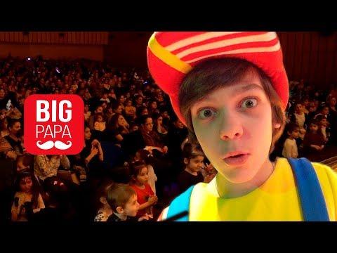 Big Papa Studio - #КОНЦЕРТ_2 в #БАКУ часть 1 КУКУТИКИ - Детское музыкальное шоу для детей малышей