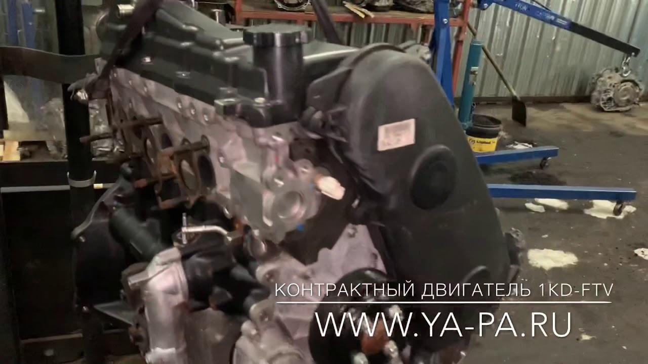 Двигатель 1KD-FTV Toyota из Японии