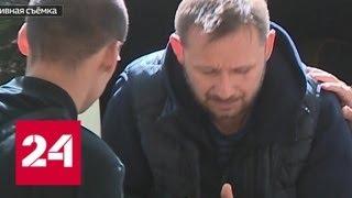 Смотреть видео Покушение на губернатора: подробности задержания экс-главы волгоградского СК - Россия 24 онлайн