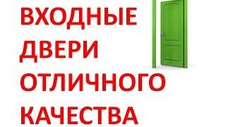 Как выбрать качественные двери межкомнатные и входные? Секреты установки и качество монтажа.(, 2014-11-16T15:31:06.000Z)