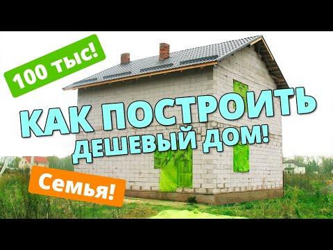🔥 КАК построить ДОМ своими руками, Семья и 100 000 подписчиков!
