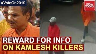 Kamlesh Murder Case : Cops Announce Reward For Information On Kamlesh's Killers