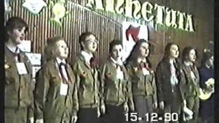 II пионерский слет, Курганская область, 1990 год
