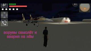 Смотреть видео Кража и авария на самолёте - рж в криминальная Россия онлайн