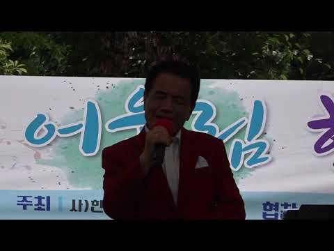 가수 이주환 임진강  효사랑어울림한마당 소요산특설공연장 2019 6 2