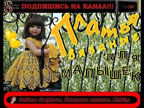 Детские вязаные крючком платья фото