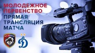ФК «Тамбов-М» – ФК «Динамо-М»  Трансляция матча