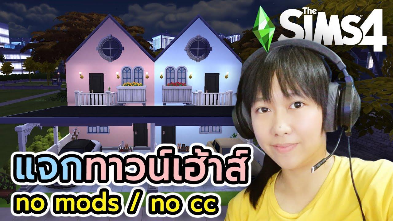 LIVE  The Sims 4 : แจกทาวน์เฮ้าส์ (บ้าน)