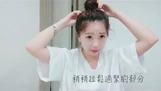 李露露超簡易包包頭教學:一個髮圈就能搞定
