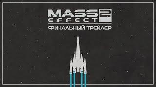 Mass Effect 2 -  Сериал-Машинима - Финальный Трейлер