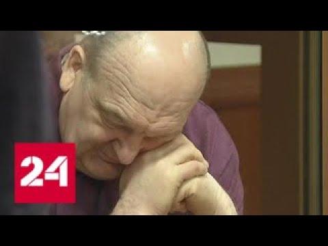 Бывший директор ФСИН Реймер обжалует приговор - Россия 24