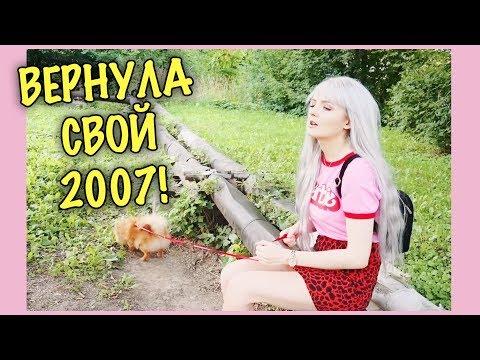 VLOG НАДОЕВШИЙ ГОРОД/Вернула Свой 2007!