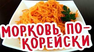Рецепты. Морковь по корейски