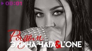 Элина Чага feat. L'One - Рядом | Official Audio | 2019