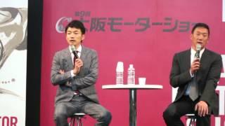 大阪モーターショーの金本監督のトークショーです。 阪神タイガースの監...