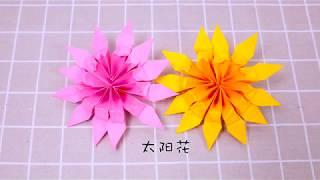 折纸,太阳花