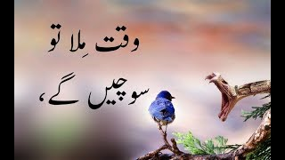 Sad quotes about life that make you cry in urdu | 2 line urdu sad poetry images | By Golden Wordz