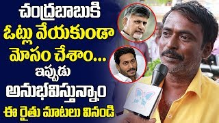Common People Emotional Words About Chandrababu | Myra Media