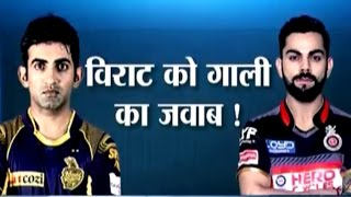 KKR vs RCB, IPL 2016: Gautam Gambhir Takes Revenge from Virat Kohli | Cricket Ki Baat