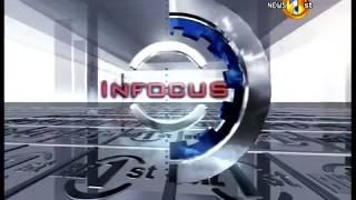 'Biz 1st Infocus': ETCA; a relative or invader ? (07.11.17) Thumbnail