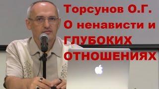 Торсунов О.Г. О ненависти и ГЛУБОКИХ ОТНОШЕНИЯХ