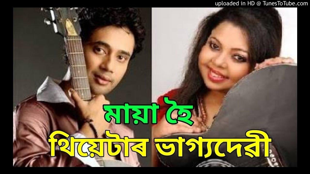 Download Maya hoi   Bhagyadevi Theater  Dikshu
