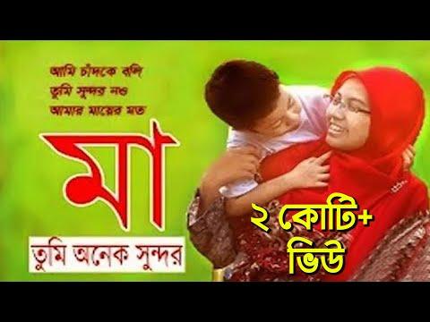 Ami Chad Ke Boli Tumi Sundor Nou L আমি চাঁদকে বলি তুমি সুন্দর নও ।   Best Islamic Ma Gojol