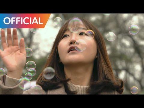 동안 (The DongAhn) - 그렇게 (with 이설아) MV