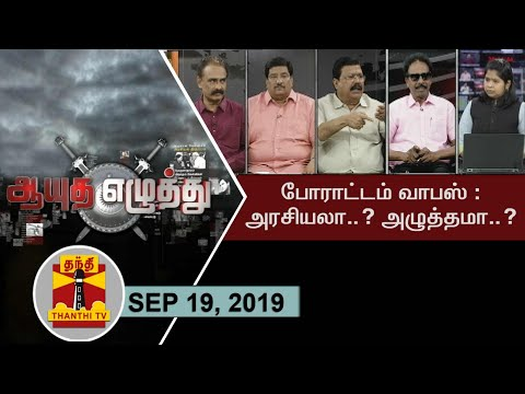 (19/09/2019) Ayutha Ezhuthu : DMK Hindi protest withdrawn : Politics or Pressure ?