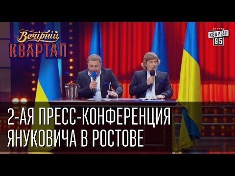 2-ая пресс-конференция Виктора