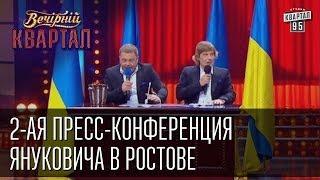 2-ая пресс-конференция Виктора Федоровича Януковича, Ростов | Вечерний Квартал  12. 04.  2014(Номер