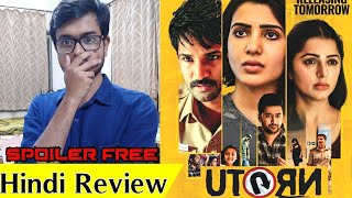 U Turn Movie Review In Hindi | Samantha | Bhumika | Aadhi