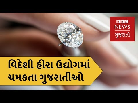 Antwerp : Where Gujaratis form the core of the diamond industry (BBC News Gujarati)