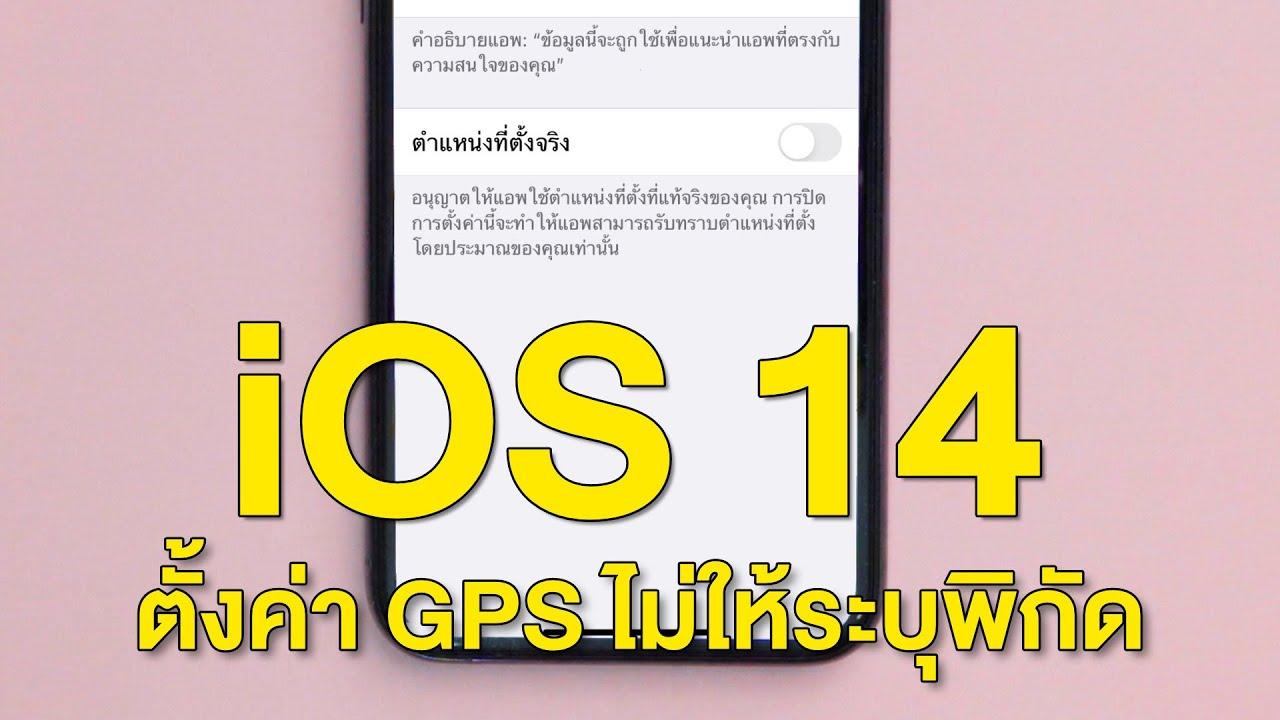iOS 14 ตั้งค่า GPS ไม่ระบุพิกัด | kangg