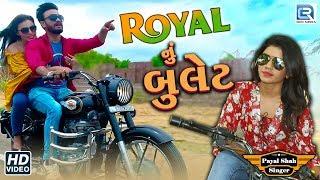""" ROYAL Nu BULLET "" Payal Shah | રોયલ નું બુલેટ | Latest Gujarati Song 2018 | FULL VIDEO"