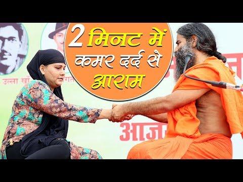 2 मिनट में कमर दर्द से आराम | Swami Ramdev