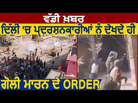 Breaking: Delhi में  प्रदर्शनकारियों को देखते ही गोली मारने के आदेश जारी