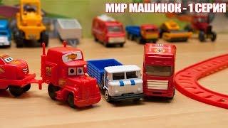 Машинки мультфильм - Мир машинок - 1 серия: Тягач, грузовичок Мак, молния Маквин