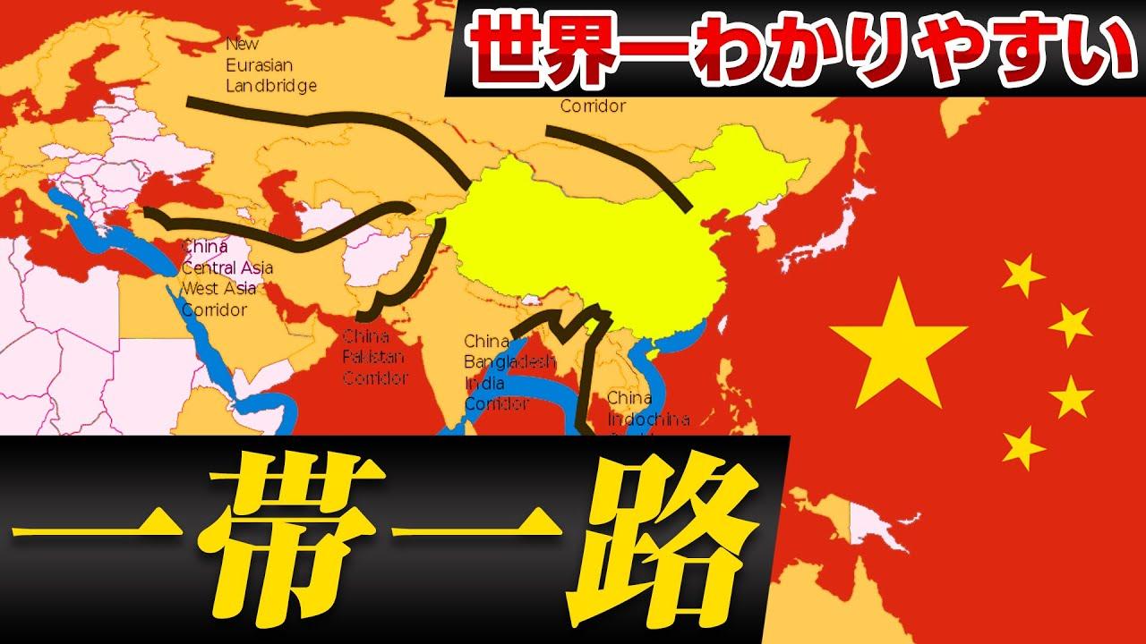 【一帯一路】わかりやすく解説!中国の驚愕の野望!恐ろしいやり方とは?
