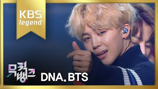 ???? Music Bank - DNA - ????? (DNA - BTS).20170929 MP3