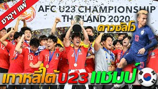 ข่าววันนี้ 27/01/2020 เกาหลีใต้แชมป์ U23 / ทีมชาติไทย เจริญศักดิ์ ดาวซัลโว