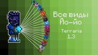 ТЕРРАРИЯ 1.3 - НОВЫЕ ЙО-ЙО